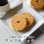 選べる 心地よいザクザク食感!ワッフルクッキー 2種 訳あり食品 わけあり スイーツ 食品 ギフト 個包装 お菓子 メール便A TSG