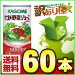 カゴメ  野菜ジュース 190g缶×60本 わけあり 訳あり お取り寄せ 近畿A宅配便B取寄せA
