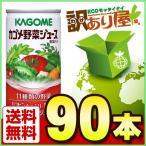 カゴメ  野菜ジュース 190g缶×90本 わけあり 訳あり お取り寄せ 近畿A宅配便B取寄せA