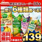 カゴメ 野菜生活100 スムージー (Smoothie) 36本 セ