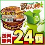 ★完売★ 焼豚ラーメン 焦がし醤油豚骨味 85g×24個 カップ麺 送料無料 近畿A/宅配便B
