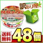 ★完売★ 焼豚ラーメン 長浜とんこつ 92g×48個 カップ麺 送料無料 近畿A/宅配便B
