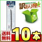 賞味期限2018/2/18 共立食品 バニラビーンズ 10本 送料無料 近畿A/宅配便B