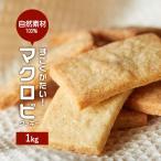 訳ありスイーツ マクロビ入門!すごくかたい豆乳おからクッキー プレーン1Kg(250g×4袋)送料無料 マクロビ ダイエット メール便A WKP S40