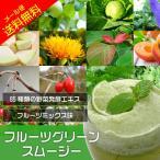 グリーンスムージー 200g 野菜 果物 フルーツミックス味 ダイエット カルシウム メール便A TSG