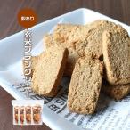 訳あり わけあり スイーツ グルメ 玄米ブラン 豆乳おからクッキー 1Kg(250g×4袋)おからパウダー  ワケあり ダイエット  お菓子 メール便A WKP