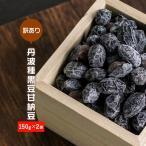 訳あり食品 わけあり スイーツ 丹波種黒豆甘納豆 150g×2袋 送料無料 食品 グルメ ワケあり メール便A TSG 新商品