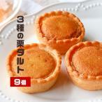 訳あり食品 わけあり スイーツ つぶつぶ栗のタルト 9個セット (3種×各3個) 送料無料 洋菓子 焼き菓子 個包装 メール便A TSG