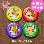 缶バッジ−小型犬(32mm) トイプードル チワワ ダックスフンド ポメラニアン シーズー パグ パピヨン マルチーズ コーギー キャバリア ビーグル グッズ 雑貨