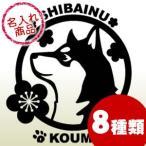 ステッカー 丸型 − 秋田犬 甲斐犬 紀州犬 柴犬 狆 日本スピッツ グッズ 雑貨