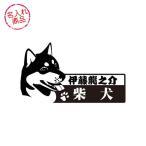柴犬グッズ・雑貨 − 柴犬・名入れステッカー/横顔