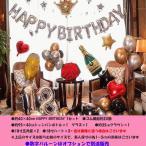 誕生日パーティー 飾り 成人式祝い飾りつけ 大人バースデー パーティー飾りつけセット  バルーン 風船 彼氏 彼女