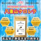 【送料無料】新発売★八重山クロレラ【沖縄スーパーフード】