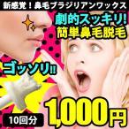 鼻毛ワックス 送料無料 1000円ポッキリ 劇的スッキリ 鼻毛ワックス!ブラジリアンワックス 鼻毛脱毛