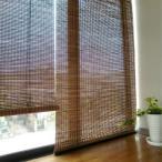 ロールスクリーン 竹 燻製竹 ロールアップシェード アジアン 幅88×高さ135cm リーバーシブル RC-1242S すだれ 間仕切り