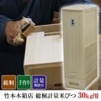 ショッピング米 総桐計量米びつ 富山の頑固親父が作る総桐計量米びつ 30kg用 竹本木箱店【送料無料】