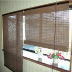ロールスクリーン 竹 燻製竹 ロールアップシェード アジアン 幅88×高さ135cm RC-1271S すだれ 間仕切り