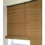 【完売】ロールスクリーン 竹 燻製竹 ロールアップシェード アジアン 幅88×高さ135cm RC-1371S すだれ 間仕切り