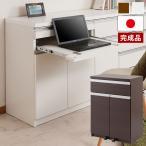 ショッピングパソコンデスク パソコンデスク キャビネット 日本製 PCテーブル 幅60cm スライド棚 完成品 プリンター収納 ルーター収納 TE-0127/TE-0128