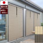 日本製 すだれ PVC 外吊りすだれ 幅88cm 高さ60cm 屋外用 人工素材 軽量 防炎 高耐久 目隠し 日よけ 日除け 022/023