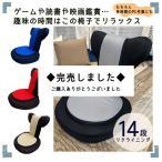 座椅子/座イス/ゲームチェア/リラックス/おすすめ/リクライニング/安い