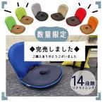 座椅子/座イス/コンパクトチェア/リラックス/おすすめ/リクライニング/安い