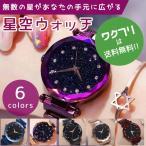 レディース 腕時計 星空ウォッチ ファッション腕時計 レディースウォッチ ドレスウォッチ 磁気クラスプ 美しい おしゃれ