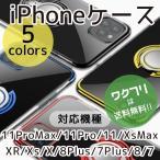 アイフォンケース iPhone ケース バンカーリング付き スマホカバー スマホケース iPhone SE2 iPhone7 8 7Plus 8Plus XS MAX XR iPhone11 11pro 11promax