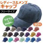 帽子 キャップ ローキャップ カーブキャップ メンズ レディース 種類 おしゃれ 無地  春 サイズ ストラップ調整
