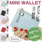 財布 ミニ財布 二つ折り財布 ミニウォレット レディース かわいい おしゃれ 安い 人気 使いやすい 小銭入れ さいふ お札入れ シンプル 軽量