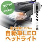 自転車 ライト LED ヘッドライト USB 充電式 1200mAh 防水 400ルーメン ロードバイク 自動点灯 明るい 最強