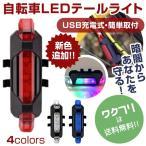 USB充電 自転車用 LED テールランプ ヘッドライト バックライト おしゃれ 高輝度LED 防水 安全 事故防止