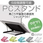 パソコン スタンド ノートパソコン タブレット 角度調整 iPad macbook pro air PC 折りたたみ 軽量