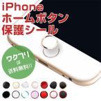 iPhone ホームボタンシール ホームボタンカバー 指紋認証 TOUCH ID アルミ ホームボタン