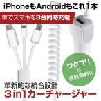 スマホ 充電器 シガーソケット カーチャージャー ケーブル付き リール式 車 車載 増設 USB Type-C iPhone 3in1充電 3連