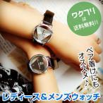 腕時計 時計 ペアウォッチ レディース メンズ カップル 夫婦 おしゃれ かわいい トライアングル モチーフ 安い
