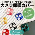 iPhone11 カメラ 保護 レンズ カバー iPhone11 /  11 Pro / 11 Pro Max カメラレンズ 保護 アイフォン11 アイフォン11pro アイフォン11 promax