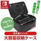 任天堂スイッチ バッグ ケース 大容量 収納 ニンテンドースイッチ Nintendo Switch 持ち運び キャリングケース 収納ケース 耐衝撃 本体 保護 軽量