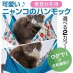 ペット ハンモック 小動物 ねこ 猫 2way 年中使える フック付き 冬夏両用 取り付け簡単 洗濯OK 可愛い オシャレ
