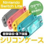 ニンテンドー スイッチ ライト ケース Nintendo Switch Lite ソフト ケース Switch Lite シリコンカバー 保護カバー 耐衝撃