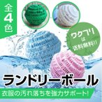 洗濯ボール ランドリーボール ウォシュボール 洗濯用品 洗濯グッズ ランドリー 清潔 絡み防止 洗濯 お風呂 入浴 セラミック 粒 マグネシウム