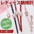 レディース 腕時計 おしゃれ かわいい 人気 ファッション ビジネス プライベート 小さい アナログ カジュアル