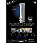 センサーライト ムサシ RITEX LED センサースリムライト (ASL-050) 乾電池式 インテリア 寝室 間接照明 非常灯 懐中電灯 フットライト 足元灯 室内 玄関の画像