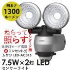 ムサシ 7.5W 2灯 LEDセンサーライト LED-AC315