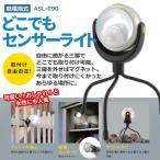 LEDセンサーライト ムサシ LEDどこでもセンサーライト 6ヶ月保証付 (ASL-090) 屋外 電池式 センサーライト 防犯グッズ