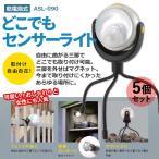 LEDどこでもセンサーライト (ASL-090) 5個セット ムサシ 大ヒット商品 安心の6か月保証付 エクステリア 照明 電池式 屋外 屋内 玄関 台風 災害