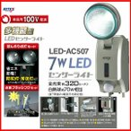 センサーライト 7W LED 多機能型  (LED-AC507) ムサシ エクステリア 照明 防犯ライト 屋外 玄関 省エネ 長寿命 コンセント式 レビューを書いて送料無料