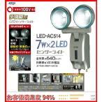 センサーライト ムサシ 7W×2LED多機能型  (LED-AC514)  防犯ライト 照明 屋外 玄関 エクステリア 省エネ 長寿命 コンセント式 レビューを書いて送料無料