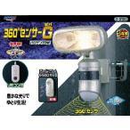 センサーライト 3年間保証 ムサシ RITEX 360°センサーG ハロゲン150W (G-5150) 照明 防犯ライト 防犯グッズ 屋外 玄関 明るい エクステリア AC コンセント式