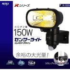 センサーライト ムサシ RITEX Rシリーズセンサーライト ハロゲン150W (R-150N)  照明 防犯ライト 防犯グッズ 屋外 玄関 明るい エクステリア AC コンセント式
